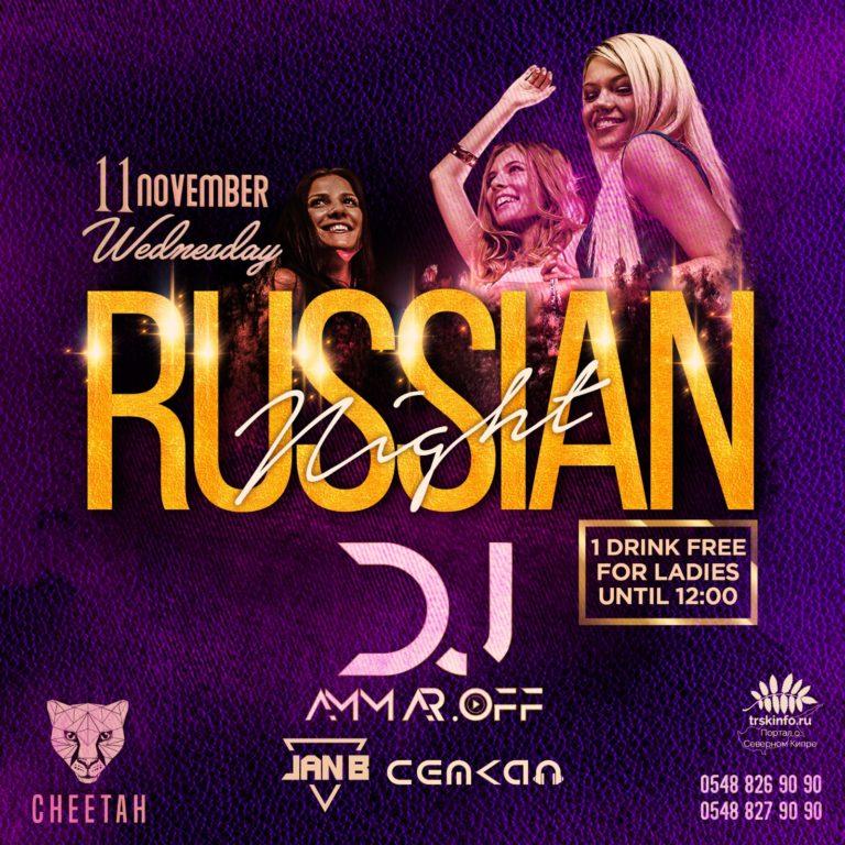11 ноября будет проходить русская вечеринка в Кирении